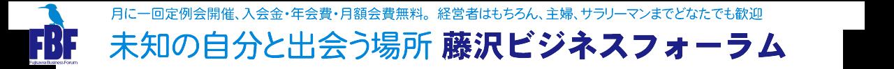 藤沢ビジネスフォーラム