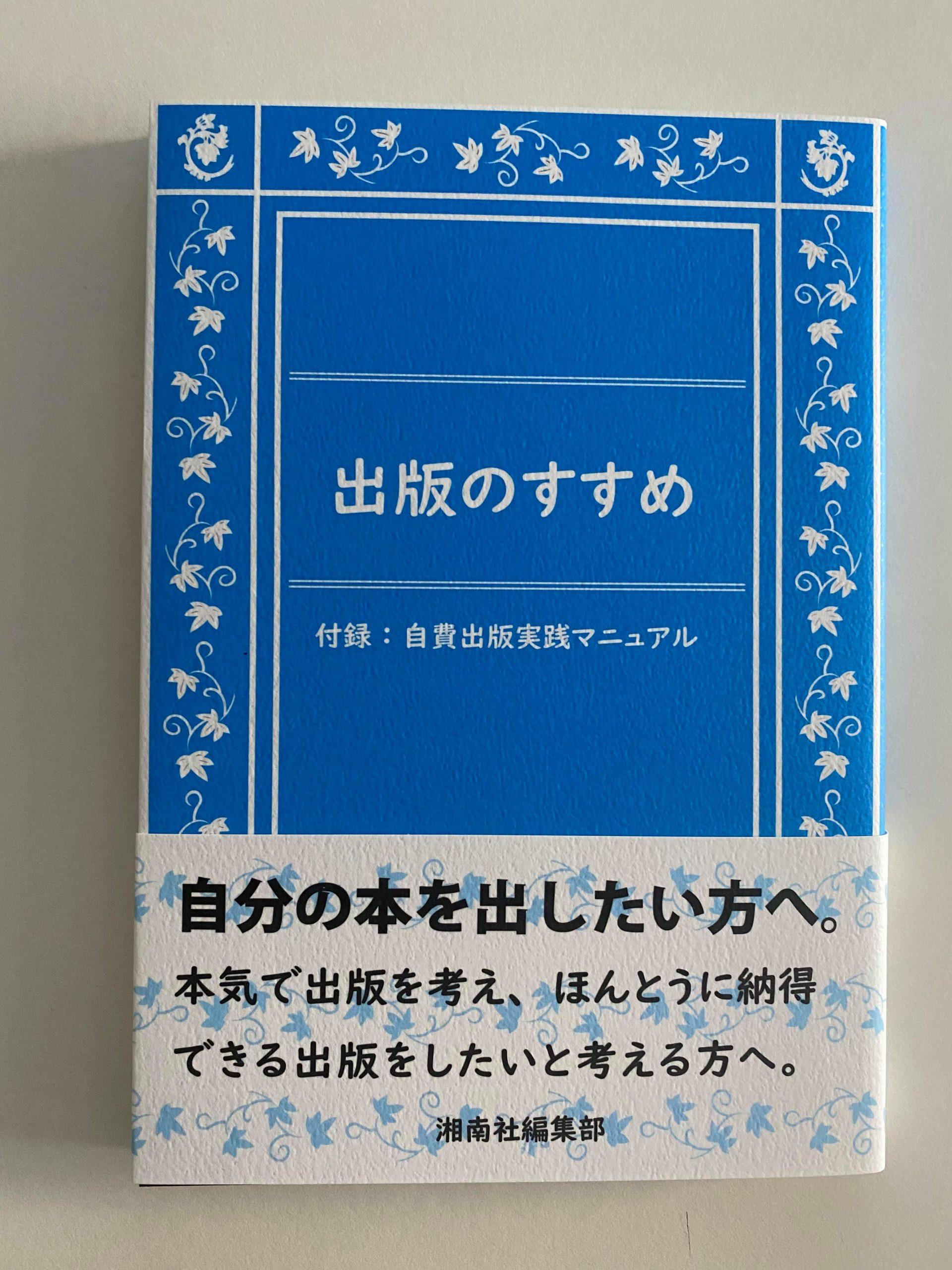 『出版のすすめ』(湘南社編集部 刊)